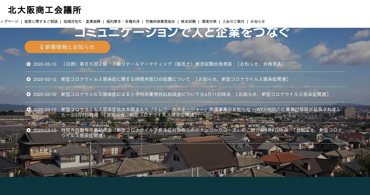 募集期間延長!北大阪商工会議所「クラウドファンディングによる地域飲食店応援プロジェクト」